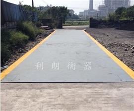 辽宁工厂进出货过磅80吨雷火竞技app雷火电竞网站