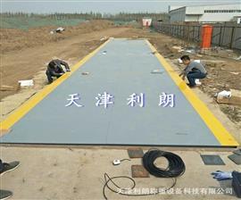 四川省衡器厂销售18米长100吨雷火电竞网站