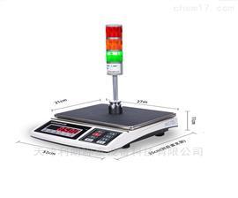 30kg/1g上下限报警雷火竞技app桌秤带计数功能