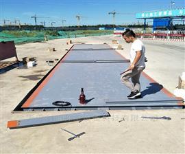 塘沽80吨智能雷火竞技app雷火电竞app下载工地上安装十六米磅秤